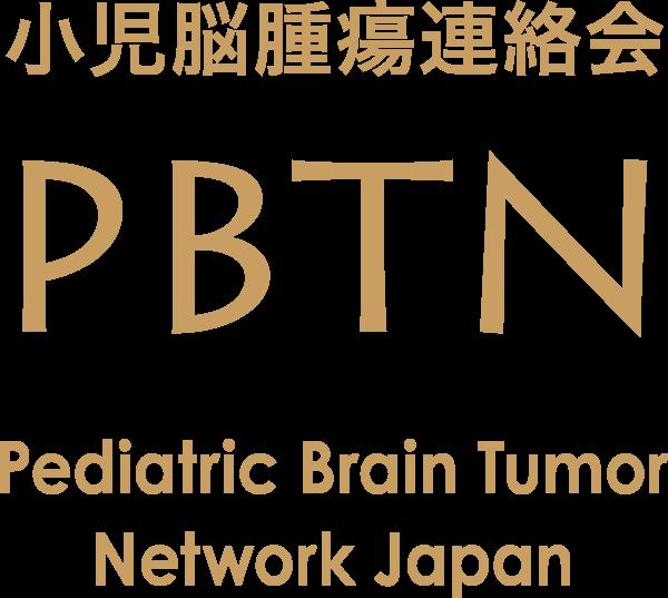 小児脳腫瘍連絡会
