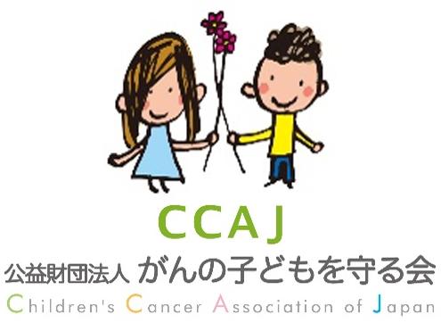 公益財団法人がんの子どもを守る会