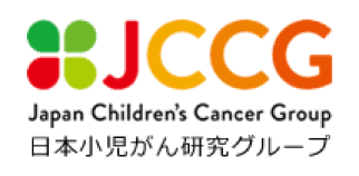 日本小児がん研究グループ(JCCG)