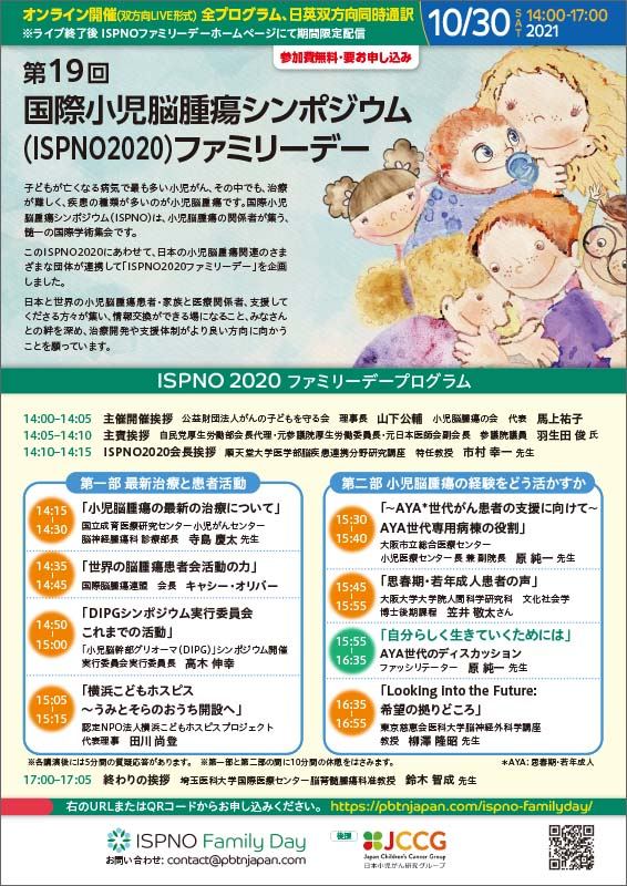 ISPNO2020ファミリーデー